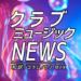 KANDYTOWNのGottz、Lil'Yukichiプロデュースによる新曲を今夜24時より配信開始!また同曲のOfficial Visualizerも公開!