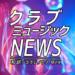 DJ HAZIMEセレクト!クラブヒット満載のMV集をHIPHOPチャンネルで放送中!